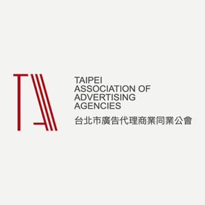 taaa 台北市廣告代理商業同業工會