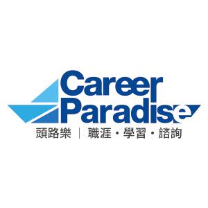 Career Paradise 頭路樂