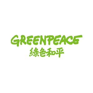 greenpeace 綠色和平